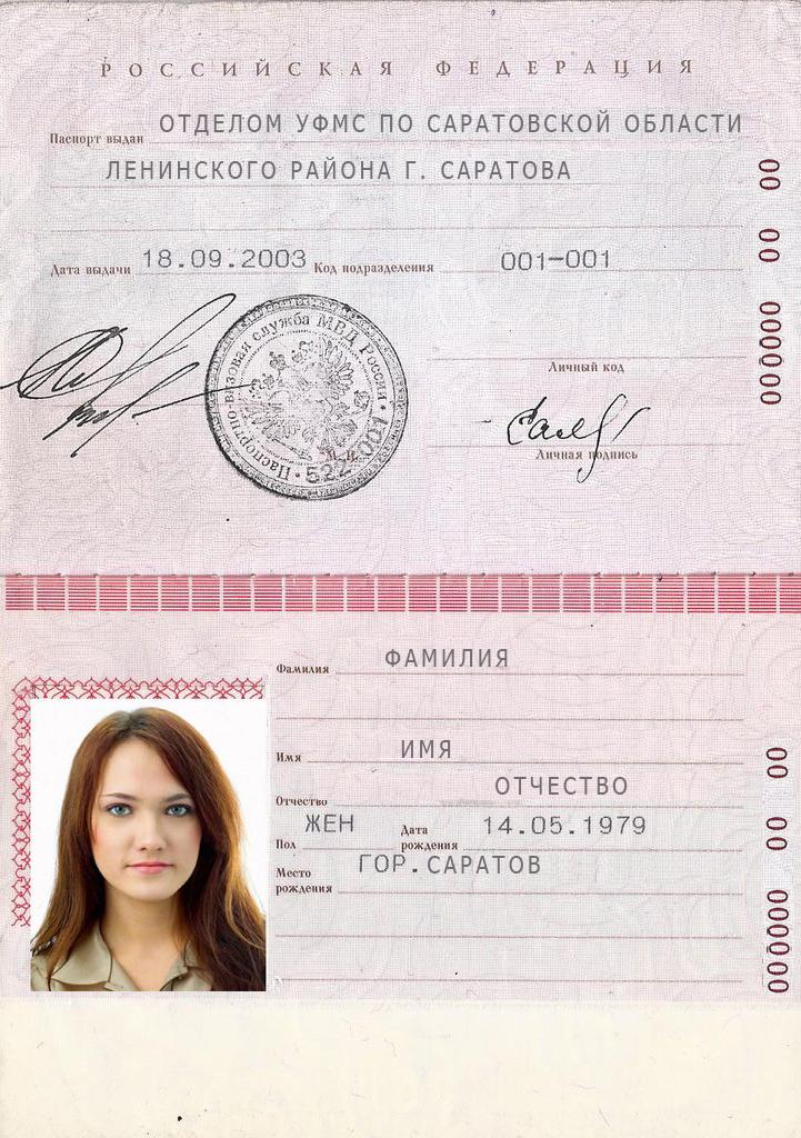 Что можно сделать если есть паспортные данные другого человека случай